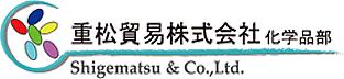 重松貿易株式会社 化学品部 Shigematsu & Co.,Ltd.