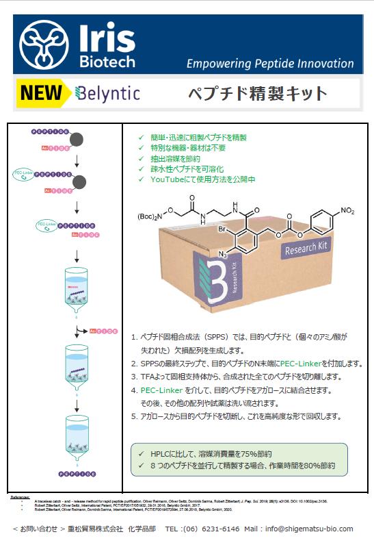 IrisBiotech_belyntic-purification-kit_img1